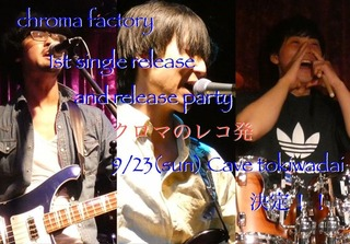 chroma_factory_レコ発先行告知画像1.jpg